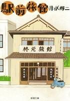 駅前旅館(新潮文庫)