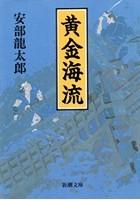 黄金海流(新潮文庫)