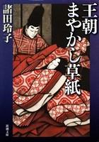 王朝まやかし草紙(新潮文庫)