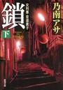 女刑事音道貴子 鎖 (下)(新潮文庫)