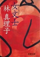 女文士(新潮文庫)