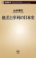 格差と序列の日本史(新潮新書)
