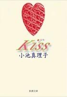 Kiss(新潮文庫)