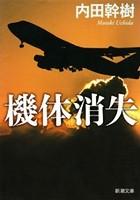 機体消失(新潮文庫)