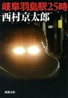 岐阜羽島駅25時(新潮文庫)
