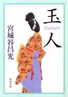 玉人(新潮文庫)