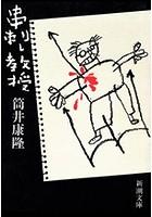 串刺し教授(新潮文庫)