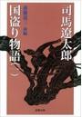 国盗り物語 (一)(新潮文庫)