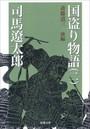 国盗り物語 (二)(新潮文庫)