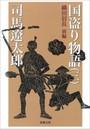 国盗り物語 (三)(新潮文庫)