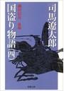 国盗り物語 (四)(新潮文庫)