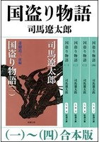 国盗り物語 (一〜四) 合本版