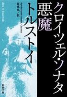 クロイツェル・ソナタ 悪魔(新潮文庫)