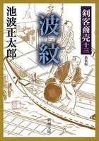 剣客商売 十三 波紋