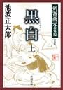 剣客商売 番外編 黒白 (上)