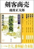 剣客商売(一〜十六、番外編) 合本版