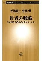 賢者の戦略―生き残るためのインテリジェンス―(新潮新書)