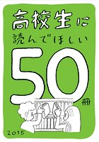 高校生に読んでほしい50冊 2015