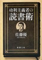 功利主義者の読書術(新潮文庫)