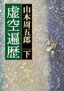 虚空遍歴 (下)