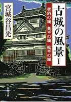 古城の風景(新潮文庫)