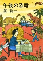午後の恐竜(新潮文庫)