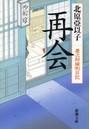 再会―慶次郎縁側日記―(新潮文庫)