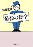 最後の伝令(新潮文庫)
