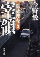 宰領―隠蔽捜査 5―(新潮文庫)