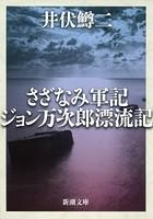 さざなみ軍記・ジョン万次郎漂流記(新潮文庫)