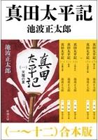 真田太平記 (一〜十二) 合本版