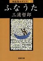 ふなうた 短篇集モザイク II(新潮文庫)