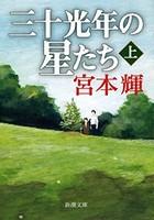 三十光年の星たち (上)(新潮文庫)
