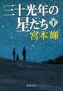 三十光年の星たち (下)(新潮文庫)