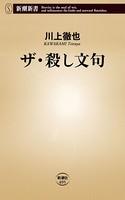 ザ・殺し文句(新潮新書)