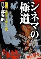 シネマの極道―映画プロデューサー一代―(新潮文庫)