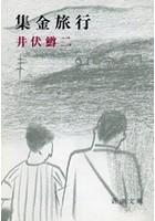 集金旅行(新潮文庫)