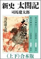 新史 太閤記 (上下) 合本版
