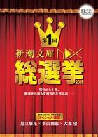 新潮文庫nex総選挙 2015