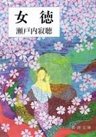 女徳(新潮文庫)