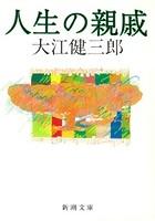 人生の親戚(新潮文庫)