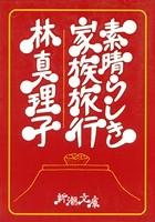 素晴らしき家族旅行(新潮文庫)