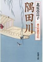 隅田川―慶次郎縁側日記―(新潮文庫)