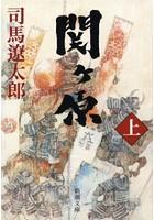関ヶ原 (上)(新潮文庫)