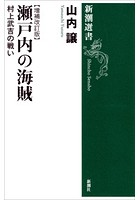 瀬戸内の海賊―村上武吉の戦い【増補改訂版】―(新潮選書)