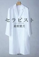 セラピスト(新潮文庫)