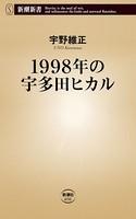 1998蟷エ縺ョ螳�螟夂伐繝偵き繝ォ�シ域眠貎ョ譁ー譖ク�シ�
