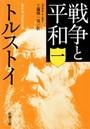 戦争と平和 (一)(新潮文庫)