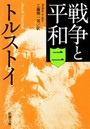 戦争と平和 (二)(新潮文庫)