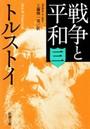 戦争と平和 (三)(新潮文庫)